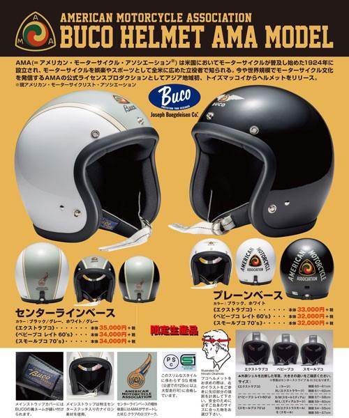 ama_helmet_ad.jpg